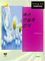 도서 이미지 - 속수인물화 강의 (한국문학전집 392)