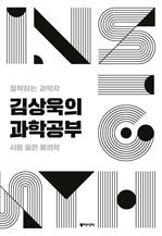 도서 이미지 - 김상욱의 과학공부