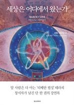 도서 이미지 - 세상은 어디에서 왔는가 (1부 레드 : 고환/난소, 심장, 단전, 소장)