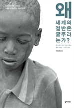도서 이미지 - 왜 세계의 절반은 굶주리는가?