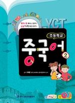 도서 이미지 - YCT초등학교 중국어 2