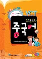 도서 이미지 - YCT초등학교 중국어 3