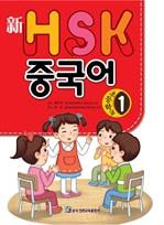 도서 이미지 - 新HSK초등학교중국어 1