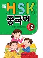 도서 이미지 - 新HSK초등학교중국어 2