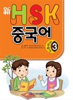도서 이미지 - 新HSK초등학교중국어 3
