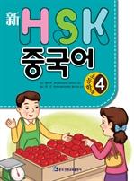 도서 이미지 - 新HSK초등학교중국어 4