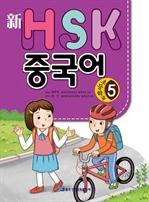 도서 이미지 - 新HSK초등학교중국어 5