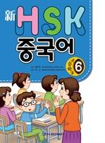 도서 이미지 - 新HSK초등학교중국어 6