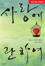 도서 이미지 - 사랑, 그 축복에 관하여