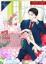 도서 이미지 - 로맨틱 러브레터 (Romantic Love Letter)