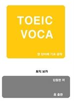 도서 이미지 - TOEIC VOCA