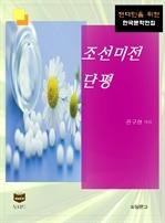 도서 이미지 - 조선미전단평 (한국문학전집 393)