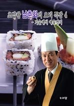 도서 이미지 - 초밥왕 남춘화의 요리특강 4 - 기술에서 예술까지