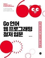 도서 이미지 - Go 언어 웹 프로그래밍 철저 입문