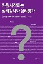 도서 이미지 - 처음 시작하는 심리검사와 심리평가