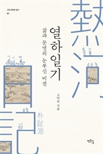 도서 이미지 - 삶과 문명의 눈부신 비전 열하일기