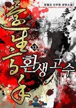 도서 이미지 - 환생고수