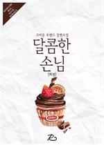 도서 이미지 - 달콤한 손님 + (외전)
