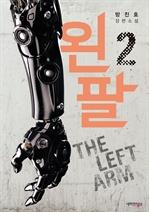 도서 이미지 - 왼팔