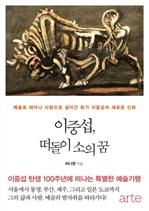 도서 이미지 - 이중섭, 떠돌이 소의 꿈