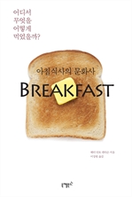 도서 이미지 - 아침식사의 문화사 Breakfast