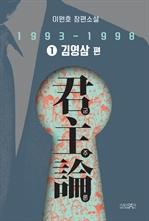 도서 이미지 - 군주론 1 : 김영삼 편(1993-1998)