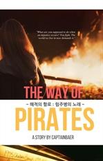 도서 이미지 - 해적의 항로 : 럼주병의 노래