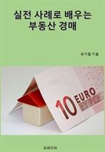 도서 이미지 - 실전 사례로 배우는 부동산 경매 1