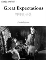 도서 이미지 - 위대한 유산 Great Expectations : 원서로 읽는 세계명작 015