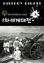 도서 이미지 - 1차세계대전 (역사 다이제스트 시리즈 9)