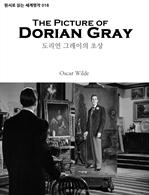 도서 이미지 - 도리언 그레이의 초상 The Picture of Dorian Gray : 원서로 읽는 세계명작 018