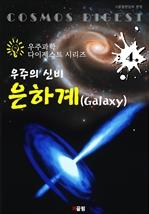 도서 이미지 - 우주의 신비 : 은하계 Galaxy (우주과학 다이제스트 시리즈 4)