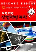 도서 이미지 - 과학 혁명 : 산업혁명 과학 (사이언스 다이제스트 시리즈 5)