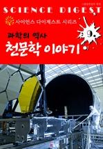 도서 이미지 - 과학 역사 : 천문학 이야기 (사이언스 다이제스트 시리즈 9)