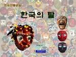 도서 이미지 - 한국의 탈