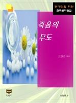 도서 이미지 - 한국문학전집 399 : 죽음의 무도