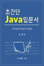 도서 이미지 - 초간단 Java 입문서