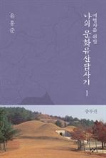 도서 이미지 - 여행자를 위한 나의 문화유산답사기 1 : 중부권