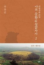 도서 이미지 - 여행자를 위한 나의 문화유산답사기 2 : 전라, 제주권