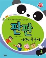 도서 이미지 - 판판 어린이 중국어 1