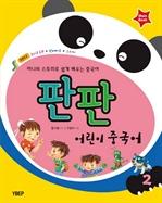 도서 이미지 - 판판 어린이 중국어 2