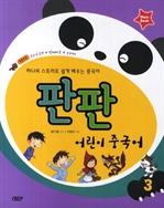 도서 이미지 - 판판 어린이 중국어 3