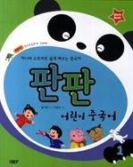 도서 이미지 - 판판 어린이 중국어 워크북 1