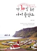 도서 이미지 - 딱 10일 동안 아이슬란드