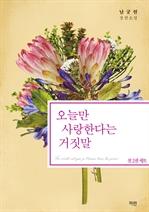 도서 이미지 - [합본] 오늘만 사랑한다는 거짓말 (전2권/완결)