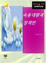 도서 이미지 - 한국문학전집 408 : 숙종대왕과 장희빈