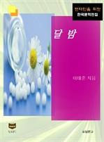 도서 이미지 - 한국문학전집 412 : 달밤