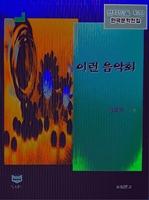 도서 이미지 - 한국문학전집 413 : 이런 음악회