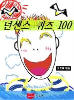 도서 이미지 - 넌센스 퀴즈 100 (시리즈 1)