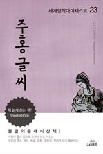 도서 이미지 - 주홍글씨